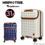 シフレ・ハピタスよりコンパクトな大人カワイイスーツケースのご紹介です。