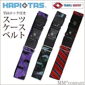 TSAロック付スーツケースベルトかばんの目印にオススメ 着脱がワンタッチで簡単なバックル式シフレ ハピタス