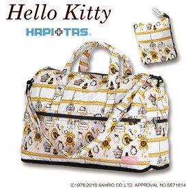 ハローキティ バッグ(Hello kitty)折りたたみ ボストンバッグ(Mサイズ)H0002キャリーオンバッグはシフレハピタス 機内持ち込み にオススメです。