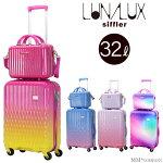 カラフルグラデーションのルナルクススーツケースのご紹介です。コンパクトサイズの48センチ。