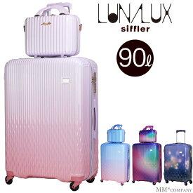 Lサイズ スーツケースセット大型 90L 7泊〜長期用シフレ ルナルクス LUN2116-67cm
