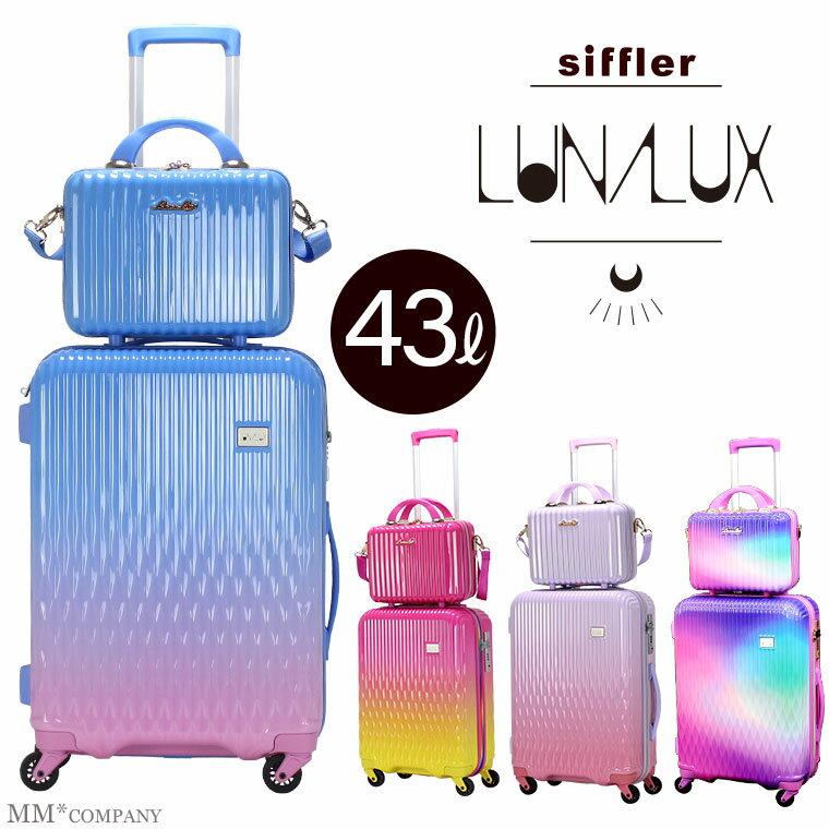 Mサイズ スーツケースセットシフレ ルナルクス LUN2116-55cm