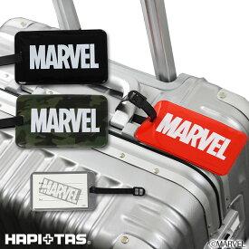 MARVEL マーベルラゲージタグ ≪HAP7020≫スーツケースの目印になるネームタグ 旅行用品 トラベルグッズ HAPI+TAS ハピタス siffler シフレ