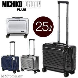 フロントオープン スーツケースファスナータイプ横型 SSサイズ 25Lミチコ ロンドン プラス