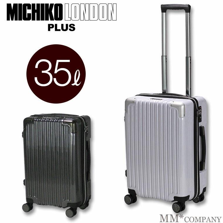 スーツケース Sサイズ 35L ファスナーミチコ ロンドン プラス MCL2072-49cm