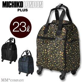 ボストンバッグ キャスター付MICHIKO LONDON PLUS  MCL3059