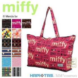 ミッフィー(miffy)トートバッグキャリーオンバッグシフレ ハピタス H0001