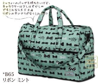 Miffy sifre folding Boston bag on board for carrying, in overnight travel bag! Cute nylon diaper bag (Mama g/mother bug) carry-on bag travel bag (bag / bag) gift bag Boston bag