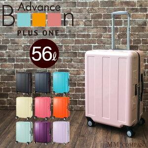 超軽量 拡張できる スーツケース56L Mサイズ 3〜5泊用中型 ファスナー キャリーバッグ荷物フック付きプラスワン アドバンスブーンキャリーケース