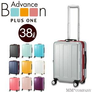 スーツケース 超軽量 Sサイズ 38L 1泊2泊3泊用 機内持ち込み可 フレームタイプ かわいい キャリーバッグ キャリーケーズ プラスワン アドバンスブーン