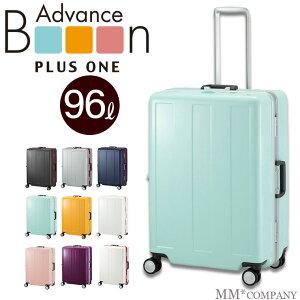 スーツケース LLサイズ 96L 超軽量 フレームタイプ 大型キャリーバッグ キャリーケース 7泊以上長期泊用 プラスワン アドバンスブーン