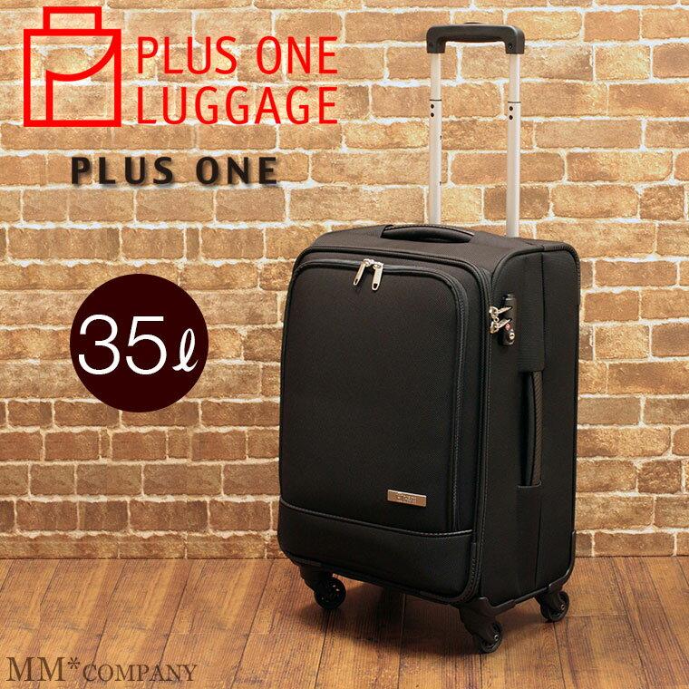 プラスワン スーツケースプラスワンラゲッジ 3015-46小型 Sサイズ 1〜3泊用 35LジッパータイプのトランクケースLCC 機内持ち込み可 PLUS ONE LAGGAGE