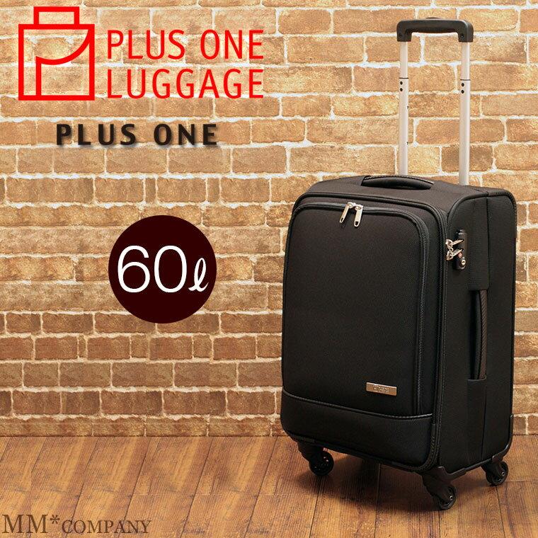 ソフト スーツケース Lサイズ 60L(4〜6泊用)大型ビジネスソフトキャリーケースプラスワンラゲッジ 3015-58cmファスナータイプ