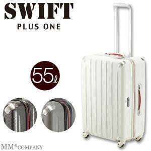 プラスワン スーツケース スウィフトPLUS ONE SWIFT 303-58cm中型 Mサイズ 3〜6泊用ジッパータイプのトランクケース。