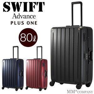 スーツケース Lサイズ フレームタイプ 80L 大型 7泊〜長期用 キャリーバッグ キャリーケース プラスワン スウィフト 470-67