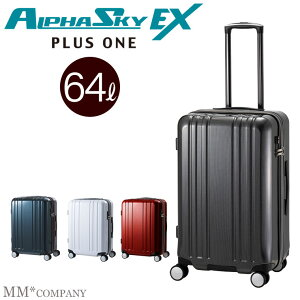 拡張できる&静音走行 スーツケースLMサイズ 64L 5〜7泊プラスワン アルファスカイ 9911-60cmTSAロック搭載 ビジネス出張や旅行に