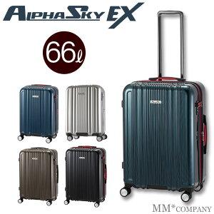 スーツケース 拡張 Mサイズ(大きめ)66L LMサイズ 5〜6泊用拡張ファスナー キャリーバッグ静音キャリー キャリーストッパー付きプラスワン アルファスカイキャリーケース