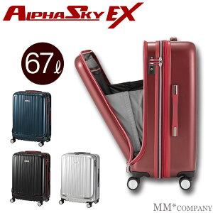 拡張 スーツケース67L LMサイズ 5〜7泊用軽量 中型ファスナー キャリーバッグアルファスカイ フロントポケット キャリーケース