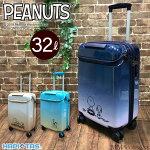 スヌーピー&グラデーションが素敵なスーツケースをご紹介。