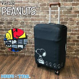 スーツケースカバー Lサイズ ハピタス スヌーピー