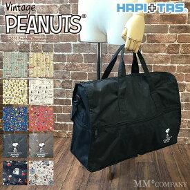 ハピタス スヌーピー キャリーオンバッグ折りたたみ ボストン折り畳みできる旅行バッグです♪シフレハピタス H0002(SNOOPY)