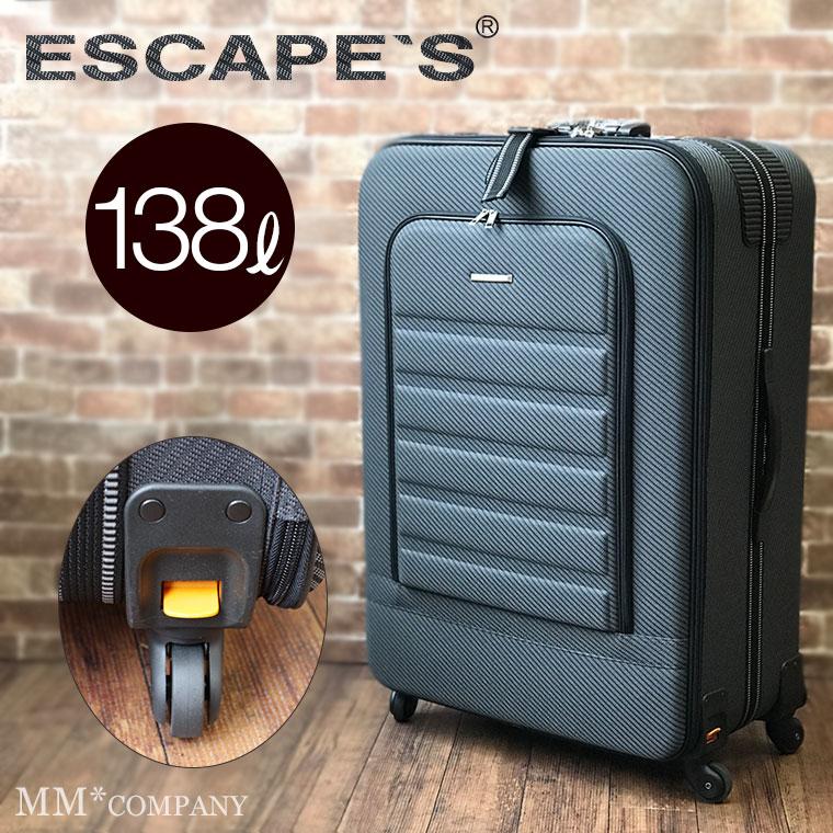 特大 スーツケース LLサイズ 138L 10泊〜長期最大級サイズのキャリーバッグ。スーツケース 超軽量 大型ブランドならエスケープがおすすめYU1805TS-80cm
