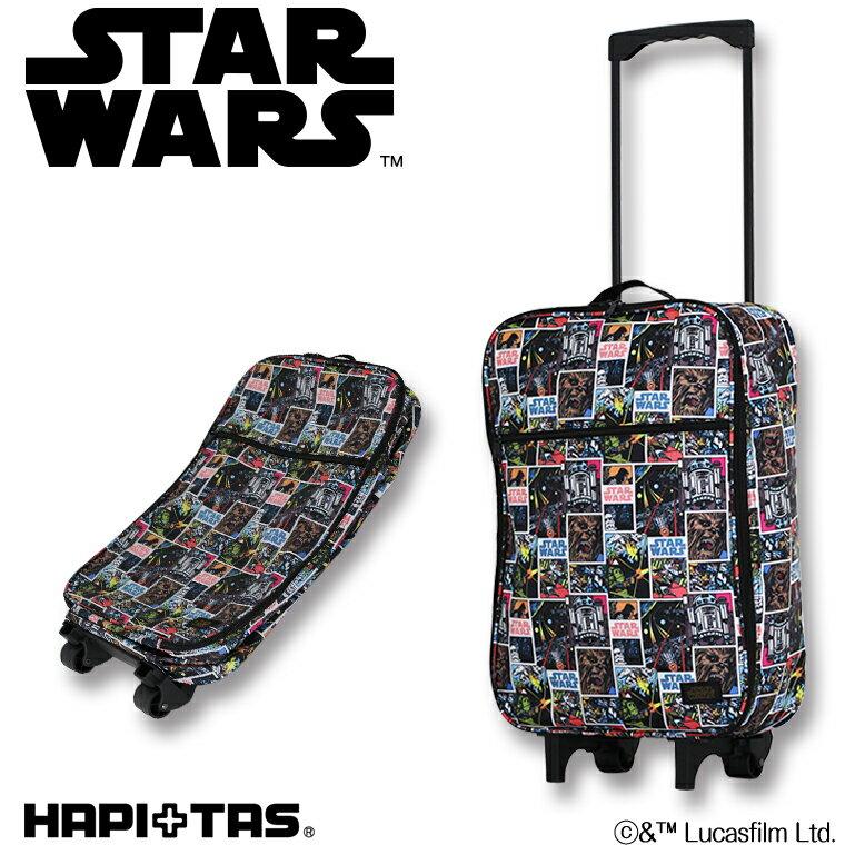 スター・ウォーズ キャリーカートシフレ ハピタス H0007キャリーバッグ SSサイズ(約1日〜2日)STAR WARS C-3PO R2-D2 BB-8 ダース・ベイダー ストームトルーパー ミレニアム・ファルコン チューバッカ