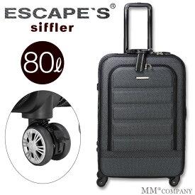片開き キャリーバッグ LMサイズ 80L 5〜7泊人気のキャリーケース。キャスターにストッパーが付いているスーツケースは、使い勝手抜群の旅行かばんです。エスケープYU1802TS-65cm YUE