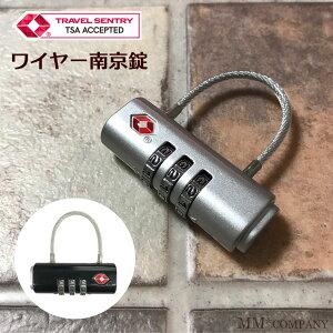 南京錠 ワイヤー ダイヤル式かわいい おしゃれな TSA南京錠は、キャリーバッグの施錠はもちろん、ポストやロッカー、旅行バッグのファスナーにも使えます
