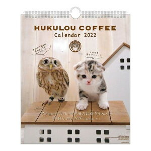 壁掛け フクロウコーヒー HUKULOU COFFEE 2022年 カレンダー フク社長とマリモちゃん ねこ キャット APJ かわいい 動物 写真 書き込み 令和4年 暦 マシュマロポップ