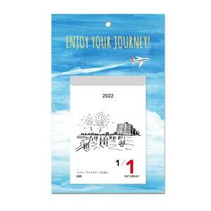 旅する日めくり 365 DAYS JOURNEY 2022 卓上カレンダー 新日本カレンダー 教養 インテリア 令和4年 暦 予約 マシュマロポップ