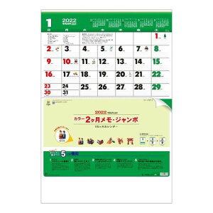 Calendar カラー2ヶ月メモ ジャンボ 15ヶ月 壁掛け カレンダー 2022 年 スケジュール トーダン オフィス シンプル 実用 書き込み 令和4年暦 マシュマロポップ