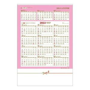 Calendar 3色 ジャンボ 文字 月表 壁掛け カレンダー 2022 年 スケジュール トーダン オフィス シンプル 実用 令和4年暦 マシュマロポップ