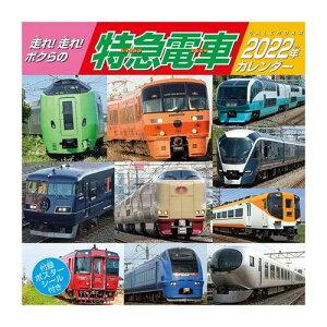 2022年 カレンダー 走れ 走れ ボクらの特急電車 壁掛けカレンダー2019年 鉄道 トライエックス キッズ のりもの 令和4年暦 予約 マシュマロポップ