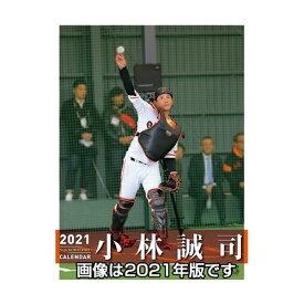 2022年 カレンダー 小林誠司 壁掛け 読売ジャイアンツ プロ野球 トライエックス スポーツ 令和4年暦 予約 マシュマロポップ