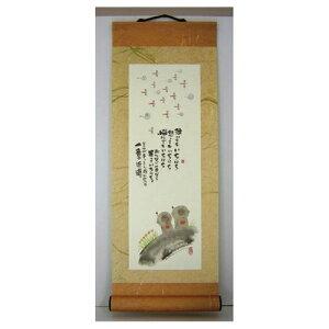 取寄品 御木幽石 それがきっとしあわせへの一番の近道 地蔵 福まき ミニ掛け軸 メッセージアート