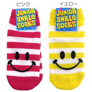 ジュニアアンクルソックス 18-22cm ボーダースマイルかわいい子供用靴下 メール便可 ティーンズ雑貨 店 ティーンズ 雑貨 マシュマロポップ