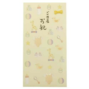 出産祝い キリン イエロー 御祝儀袋 封筒タイプ 熨斗袋 のし袋