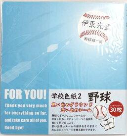 学校色紙2 野球 寄せ書き色紙 アルタ メッセージカード30枚入り 面白 雑貨 卒業メモリアル 思い出ギフトグッズ マシュマロポップ