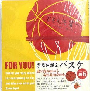 学校色紙2 バスケットボール 寄せ書き色紙 アルタ メッセージカード30枚入り 面白 雑貨 卒業メモリアル 思い出ギフトグッズ マシュマロポップ