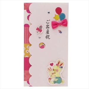 ご出産祝い 女の子用 Upcheeka 祝儀袋 オリエンタルベリー 中封筒付き 金封 のし袋 かわいいグッズ メール便可 マシュマロポップ