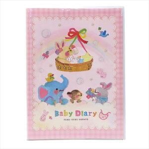 育児日記 Let me kiss you upcheeka ベビーダイアリー オリエンタルベリー 女の子向け 出産祝い 赤ちゃん用品グッズ マシュマロポップ