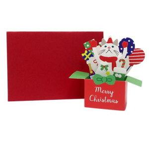 封筒付き 立体クリスマスカード 502 柴田さんの住む東京わさび町 グリーティングカード アクティブコーポレーション かわいい 日本製 ギフト 雑貨 グッズ メール便可 マシュマロポップ