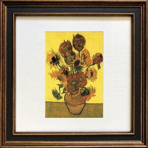Gogh ひまわり フィンセント ファン ゴッホ 名画 美工社 額装品 ギフト 装飾インテリア 取寄品 マシュマロポップ