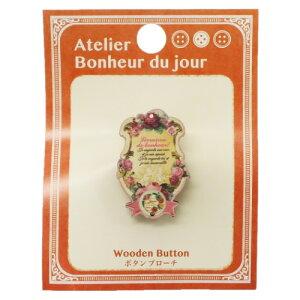 ウッドボタン ブローチ アンティークローズ057 バッジ 木製 アトリエボヌールドゥジュール ハートアートコレクション 手芸 雑貨 おしゃれ フランス製グッズ メール便可 マシュマロポップ