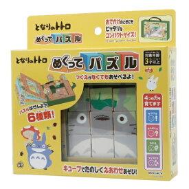 おもちゃ となりのトトロ めくって パズル スタジオジブリ エンスカイ 玩具 ギフト 雑貨 ティーンズ ジュニア マシュマロポップ