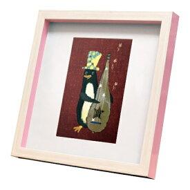 nao Square Frame ペンギン 弾き語りペンギン 菜生 アートフレーム 美工社 ZNO-61831 22.3×22.3×2.5cm ギフト 額付き インテリア【取寄品】マシュマロポップ