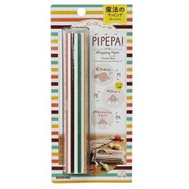 包装紙 ストライプ 魔法のラッピングペーパー ピペパ PIPEPA! サンスター文具 17cm x4m インスタ映え ラッピング用品グッズ マシュマロポップ