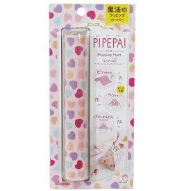 包装紙 ハート 魔法のラッピングペーパー ピペパ PIPEPA! サンスター文具 17cm x4m インスタ映え ラッピング用品グッズ マシュマロポップ
