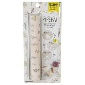 包装紙 花柄 魔法のラッピングペーパー ピペパ PIPEPA! サンスター文具 17cm x4m インスタ映え ラッピング用品グッズ マシュマロポップ